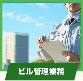 ビル管理業務